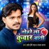 Download DJ Remix Tohare La Kunwar Baani Ho