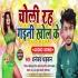 Play Kuchho Nahi Kaile Choli Rah Gaini Khol Ke
