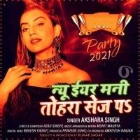 Kis Let Rahala Gaal Pa New Year Mani Tohra Sej Pa