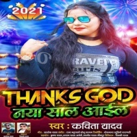 Thanks God Naya Sal Aail Thanks God Naya Saal Aail
