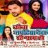 Play Kawna Jagahiya Devru Rahe Garam Ho