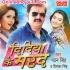 Play Didiya Ke Marad Ho - Pawan Singh DJ Remix Mp3 Song