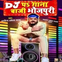 DJ Pa Gana Baji Bhojpuri DJ Pa Gana Baji Bhojpuri