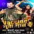 Play Vaccine Naya Saal Ke