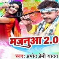 Hamar Odhani Dhake Rowata Majanua Majanua 2.0