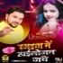 Download Highlojan Raur Jab Jab Rajaiya Me Jari