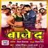 Play Du Chaar Sau Ka Bhikh Deb Sara Dhanwa Likh Deb