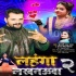 Download Kamariya Lap Lap Kare Karejwa Dhak Dhak Kare