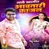 Download Dam Dhara Nache Khati Awatari Kajal