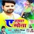 Download Sona Are Hamar Shona