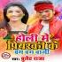 Download Holi Mubarak Choli Ke Tata