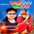 Play Jhal Mudhi Beche Gaini Malwa Ke Ghare