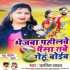 Play Bhejba Pahilawe Paisa Tabe Gehu Boib Ho