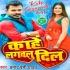 Play Jaahi Ke Jab Rahe Sasurwa Ta Kahe Lagawlu Dil Ho