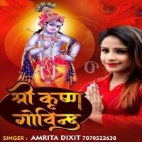 Download Shree Krishna Govind