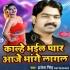 Play Kalhe Bhail Pyar Tale Aaje Mange Lagal