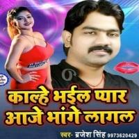 Kalhe Bhail Pyar Tale Aaje Mange Lagal Kalhe Bhail Pyar Aaj Mange Lagal