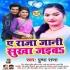 Download A Rajajani Duara Jaiba