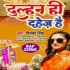 Download Marrige Karela Dulha Sell Hota