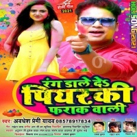 Download Rang Dale De Piyarki Farak Wali