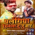 Download EK Ori Sutela Dewarwa Ek Ori Sutela Bhatar