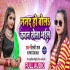 Download Nanad Ho Bola Kawan Khela Bhail