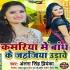 Play Kamariya Me Bandh Ke Jahajiya Udawe