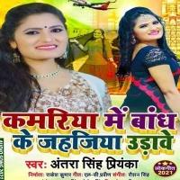 Download Kamariya Me Bandh Ke Jahajiya Udawe