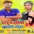 Play Aaju Ke Ratiya Piya Ho Jagal Rahiha Bhore Tak Le Lagal Rahiha