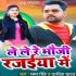 Play Le Lere Bhauji Rajaiya Me