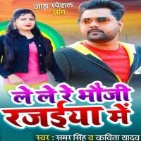 Download Le Le Re Bhauji Rajaiya Me