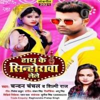 Download Hath Ke Sinhorawa Lele