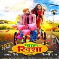 Download Pyar Me Riksha Khinchat Bani