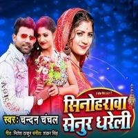 Senurawa Lilaar Bhar Kareli Ho Sinhorwa Senur Dhareli