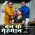 Download Ban Ke Mehman Hamra Dil Ke Ho Juda Bhaili