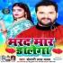 Download Balamua Likhke Rakhale Ba Diary Me Size Choli Ke