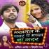 Play Ham Nahi Sutenge Bhuiya