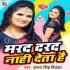 Download Mera Mauga Marad Tere Jaisa Darad Nahi Deta Hai