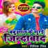 Download Babuan Ke Muraiya Jindabad Rahi Re