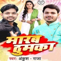 Download Marab Thumka