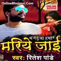 Majanua Hamar Mariye Jaayi - Ritesh Pandey Bhojpuri DJ Remix Mp3 Song Majanua Hamar Mariye Jai