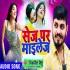Download Sej Pa Bhatar Mileage Nahi Deta