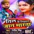 Play Tohara Galiya Ke Til Ke Nishan A Jaan Hamar Jaan Marata