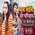 Play Kawno Sawatiniya Lage Kaile Jaau Tonawa Bhul Gaile Ghar Pariwar Ho