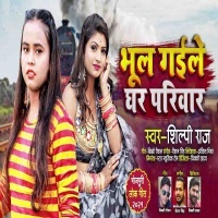 Download Bhul Gaile Ghar Pariwar