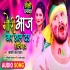 Play Aaj Bhar Daale Da Holi Ha Ghare Jake Sabun Se Dho Liha