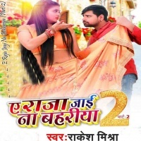Download Ae Raja Jai Na Bahariya 2