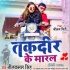 Download Kehu Pyar Kaha Karela Gareeb Se