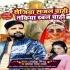 Download Sejiya Sajal Chahi Takiya Dabal Chahi