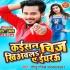 Play Kaisan Chij Khiyawla Ae Eyaru Raat Ke Nahaye Ke Pari